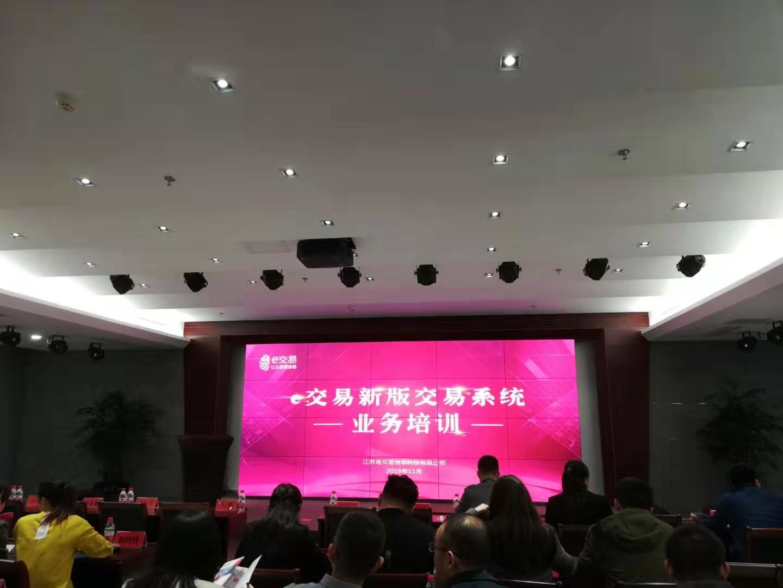 产权交易所参加e交易新版交易系统业务培训会